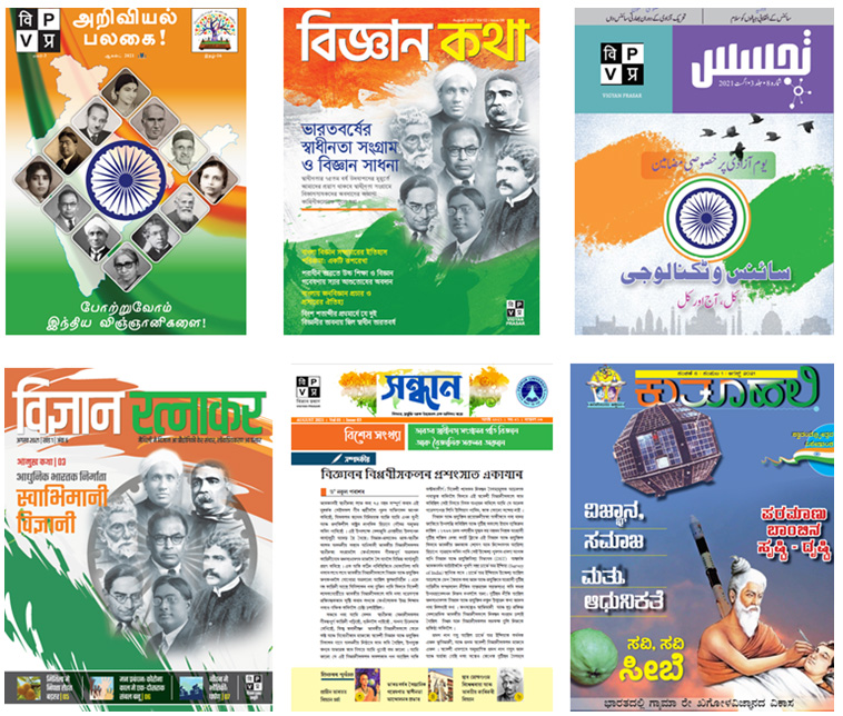 Celebrating Indian scientists' contributions to independence movement